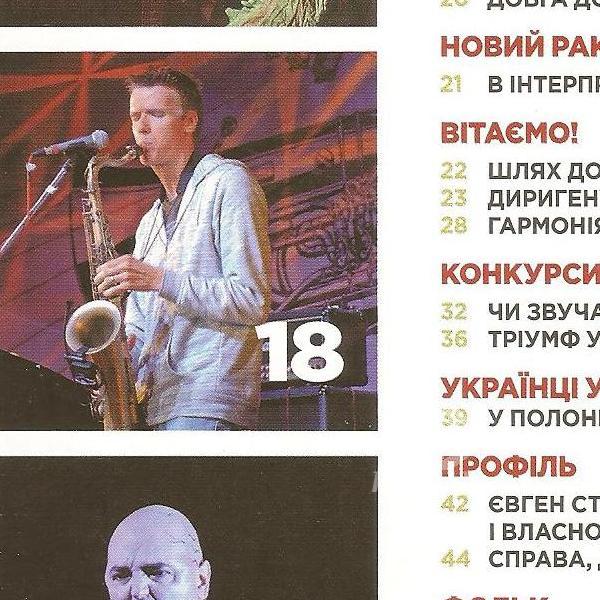 "Журнал ""Музика"""